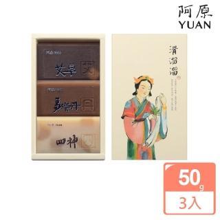 【阿原肥皂】滑溜溜禮盒(艾草皂+馬櫻丹皂+四神皂)