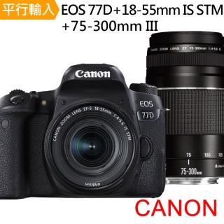 【Canon】EOS 77D+18-55mm IS STM+75-300mm III 雙鏡組(中文平輸)