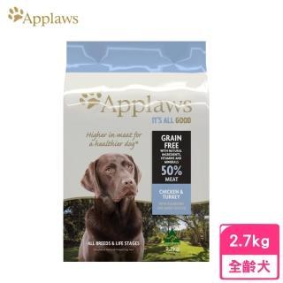 【Applaws 愛普士】全品種全齡犬-無穀 雞肉+火雞肉配方 2.7kg