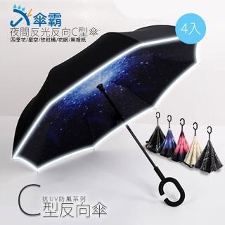 【傘霸】升級版-夜間反光反向C型傘-五色可選(四入組)