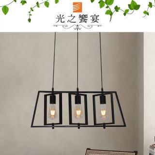 【光之饗宴】南特3吊燈(工業風LOFT)