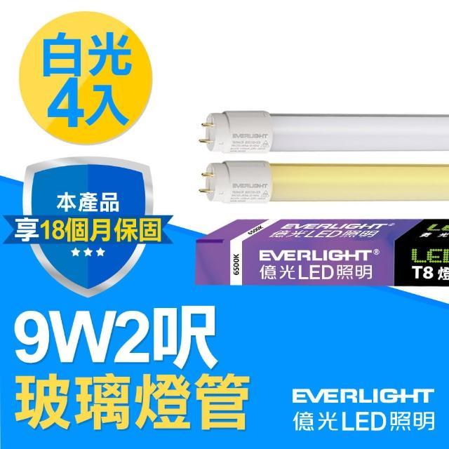 【億光 Everlight】LED 燈管 T8玻璃燈管 9W 2呎(白光 6500K 4入)