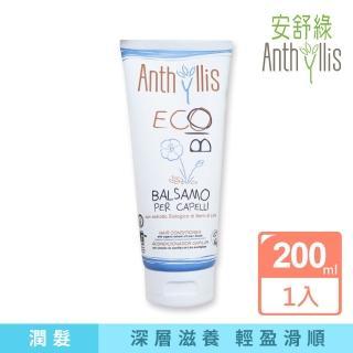 【義大利 安舒綠 ANTHYLLIS】亞麻籽強韌修護潤髮乳(250ml)