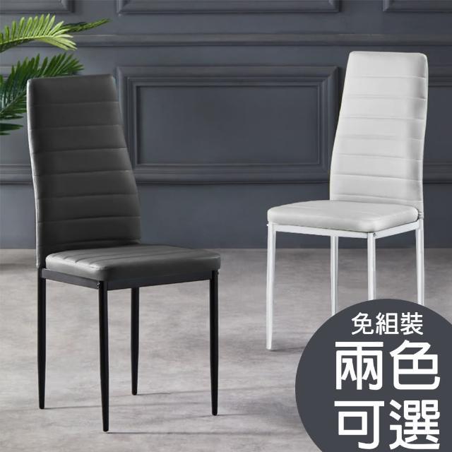 【AT HOME】時尚經典款皮質餐椅/休閒椅(兩色可選)