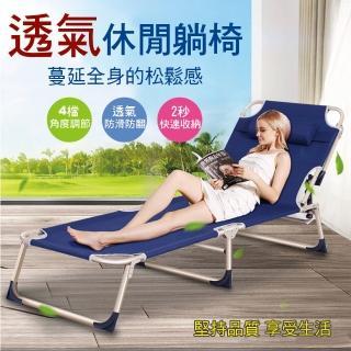 【ADAMS】休閒折疊躺床/躺椅/戶外休閒床(3色可選)