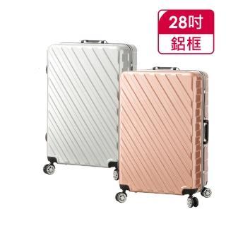 【SINDIP】PC 28吋鋁框行李箱(360度萬向飛機輪)
