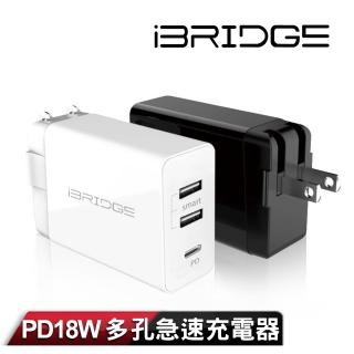 【iBRIDGE】PD急速雙USB充電器(PD快充)