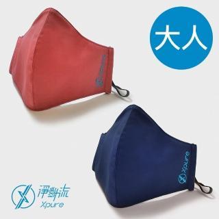 【淨對流Xpure】抗pm2.5霧霾3D布織口罩-成人(抗PM2.5抗UV抗菌抗臭抗霧霾吸濕排汗氣密舒適)