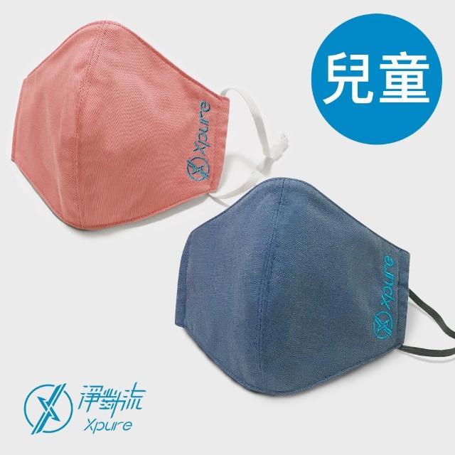 【淨對流Xpure】抗pm2.5霧霾3D布織口罩-兒童(抗PM2.5抗UV抗菌抗臭抗霧霾吸濕排汗氣密舒適)