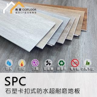 【CCI FLOOR】超耐磨 石塑卡扣式地板/0.6坪