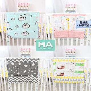 【HA Baby】嬰兒床專用-側掛袋(置物袋、嬰兒床周邊收納掛袋、9格收納袋  B s)