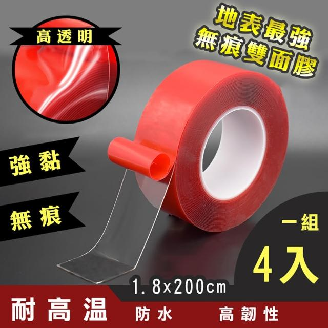 【Reddot 紅點生活】美國熱銷耐重無痕雙面膠1.8x200cm(4入/組)