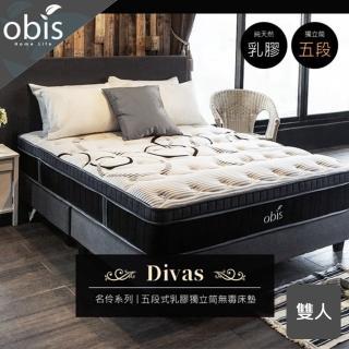 【obis】Divas名伶系列_五段式乳膠獨立筒無毒床墊雙人5X6.2尺(24cm)
