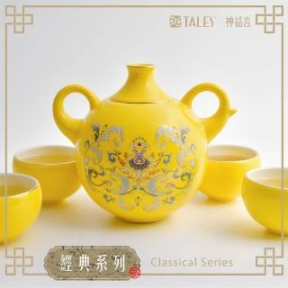 【TALES 神話言】滿月壺茶具組- 輝黃鳳蓮(文創 禮品 禮物 收藏)
