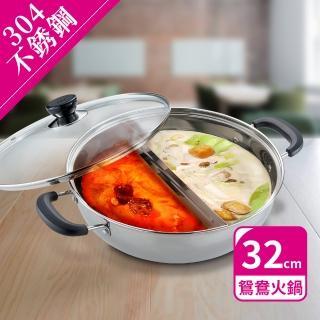 【正牛】304不銹鋼鴛鴦火鍋32cm(304 不銹鋼 鴛鴦 火鍋)