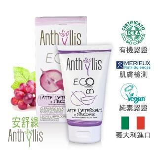 【義大利 安舒綠 ANTHYLLIS】紅葡萄舒潤潔顏卸妝乳(150ml)