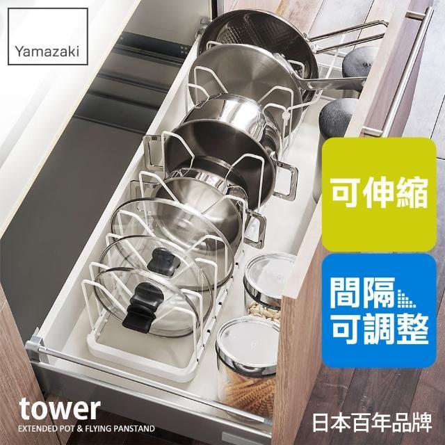 【日本YAMAZAKI】tower伸縮式鍋蓋收納架(白)/