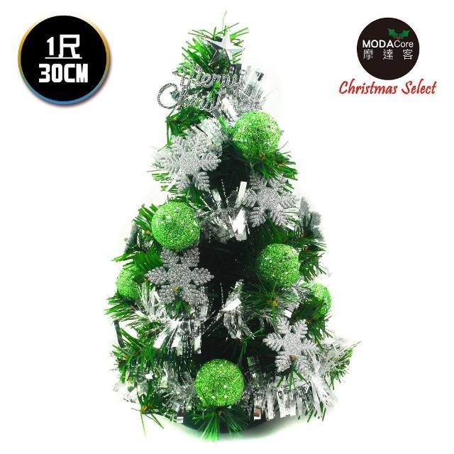 【摩達客】耶誕-1尺/1呎-30cm台灣製迷你裝飾綠色聖誕樹(含綠球雪花系/免組裝/本島免運費)/