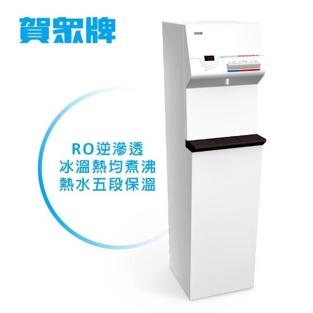【賀眾牌】冰溫熱純水飲水機UR-632AW-1(落地型/冰溫熱/RO逆滲透)