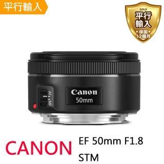 【Canon】EF 50mm F1.8 STM(平行輸入)