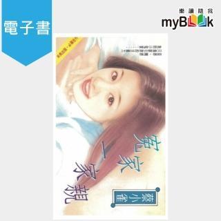 【myBook】冤家一家親(電子書)