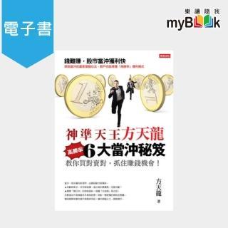 【myBook】神準天王方天龍6大高勝率當沖秘笈:教你買對賣對,抓住賺錢機會!(電子書)