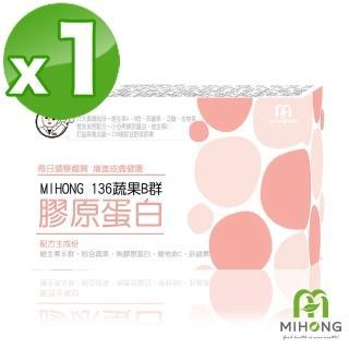 【MIHONG】136蔬果B群 膠原蛋白(60顆/盒)