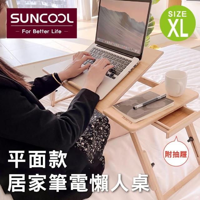 【新錸家居】多功能質感楠竹電腦桌1入(大尺寸升級款/懶人桌/NB桌/床上桌)