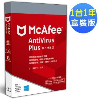 【McAfee】AntiVirus