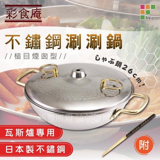 【FREIZ】日本和平彩食庵不鏽鋼槌目煙囪涮涮鍋-附筷子-26cm