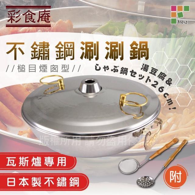 【FREIZ】日本和平彩食庵不鏽鋼槌目煙囪涮涮鍋-湯杓組-26cm