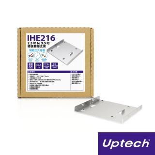 【Uptech】IHE216 2.5吋 to 3.5吋硬碟轉接架(盒內附贈3大好禮)