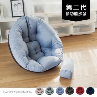 【完美主義】第二代多功能包覆懶骨頭/和室椅/懶人沙發/沙發-附小抱枕(六色可選)