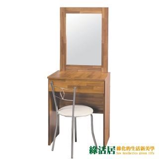 【綠活居】波卡  時尚2尺側推鏡面化妝台/鏡台(含化妝椅+五色可選)