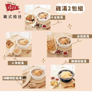 【123雞式燴社】養生雞湯任選2包組(5種口味任選)