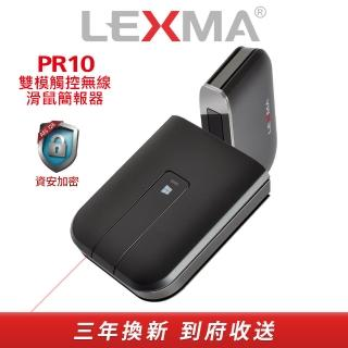 【LEXMA】PR10 雙模觸控無線滑鼠簡報器