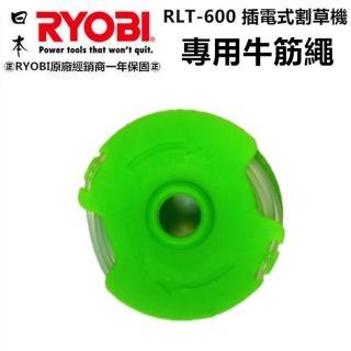 【日本 RYOBI】良明 RLT-600 電動割草機 專用牛筋盤 牛筋繩