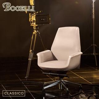 【BOCELLI】CLASSICO經典風尚中背辦公椅義大利牛皮優雅米(牛皮辦公椅)