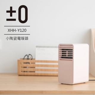 【正負零±0】小陶瓷通風電暖器 XHH-Y120(粉色)
