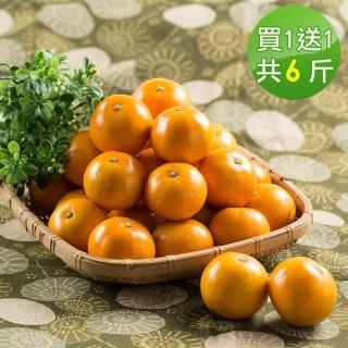 【南投中寮陳大哥】買一送一   超迷你珍珠砂糖橘(3斤/箱-共6斤)