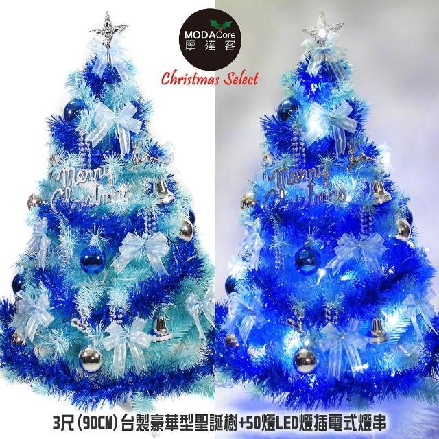 【摩達客】耶誕-3尺/3呎-90cm台灣製豪華版冰藍色聖誕樹(含銀藍系配件組/含50燈LED燈插電式燈串一串藍白光)/