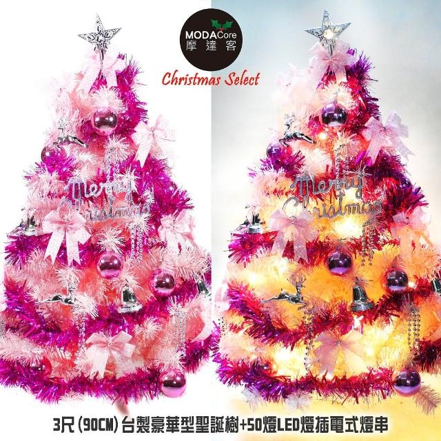 【摩達客】耶誕-3尺/3呎-90cm台灣製豪華版粉紅色聖誕樹(含銀紫色系配件/含50燈LED燈插電式燈串一串暖白光)/