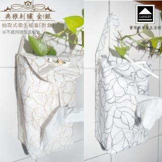 【Lassley】典雅刺繡-面紙盒套-掛盒(面紙 衛生紙 盒套 紙巾 金 銀)