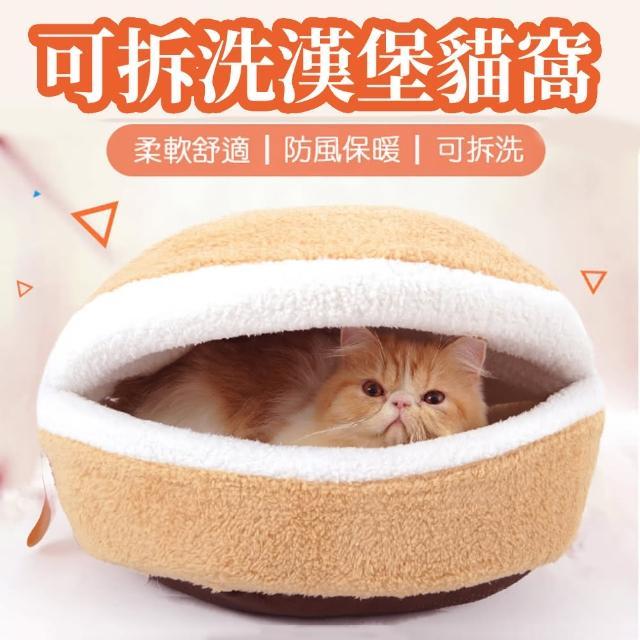 【ROYALLIN 蘿林嚴選】漢堡式可拆卸貓窩(可拆卸貓窩)