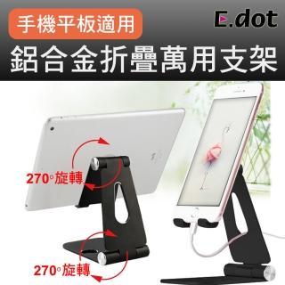 【E.dot】鋁合金雙摺疊萬用手機平板支架