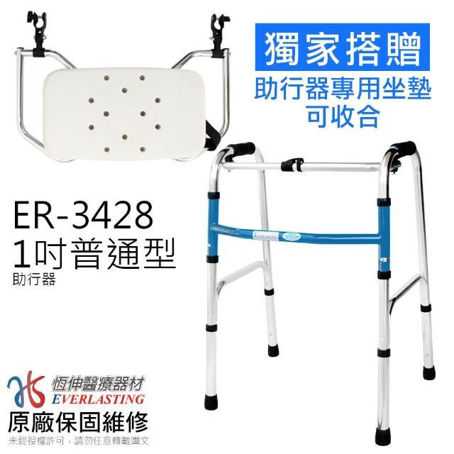 【加贈專屬坐墊】恆伸 1吋普通亮銀色助行器 ER-3428 藍/黑兩色任選(助行器 助步器)