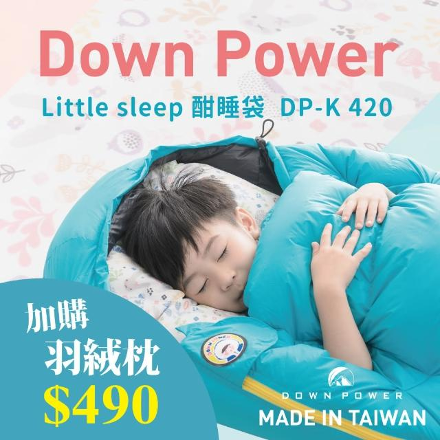 【Down power】Little Sleep酣睡袋DP-k420台灣製 兒童羽絨睡袋(親子/露營/防踢被專利設計)