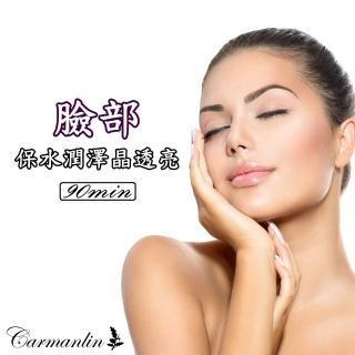 【卡蔓林Carmanlin】臉部保水潤澤晶透亮 90min(臉部SPA)