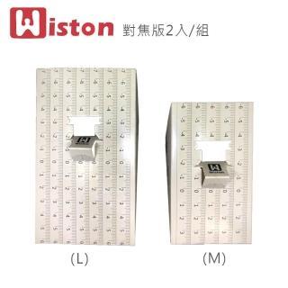 【Wiston】對焦版M(2個/入)/