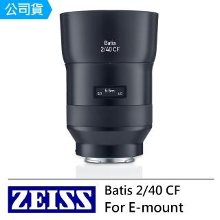 【ZEISS 蔡司】Batis 2/40 CF E-mount--公司貨